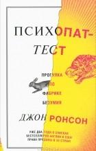 Джон Ронсон - Психопат-тест