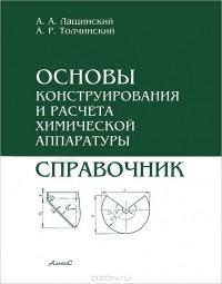 Справочник лащинский толчинский