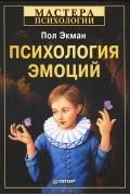 Пол Экман - Психология эмоций