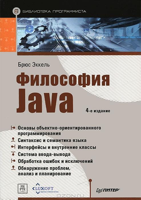 https://j.livelib.ru/boocover/1000611610/o/afda/Bryus_Ekkel__Filosofiya_Java.jpeg