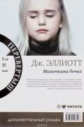 Джейн Эллиотт - Мамочкина дочка. Маленькая узница