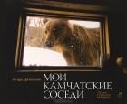 Игорь Шпиленок - Мои камчатские соседи. 370 дней в Кроноцком заповеднике