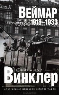 Генрих Август Винклер - Веймар 1918—1933. История первой немецкой демократии