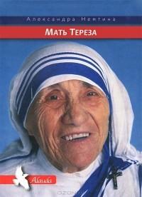 Александра Немтина - Мать Тереза
