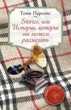 Тони Парсонс - Stories, или Истории, которые мы можем рассказать