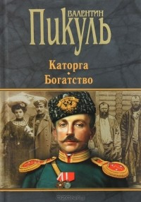 Валентин Пикуль - Каторга. Богатство (сборник)