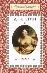 Дж. Остин - Эмма
