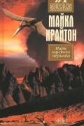 Майкл Крайтон - Парк юрского периода