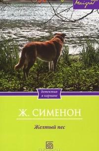 Жорж Сименон - Желтый пес