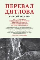 Алексей Ракитин — Перевал Дятлова. Загадка гибели свердловских туристов в феврале 1959 года и атомный шпионаж на советском Урале