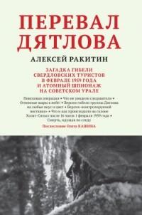 Алексей Ракитин - Перевал Дятлова. Загадка гибели свердловских туристов в феврале 1959 года и атомный шпионаж на советском Урале