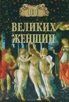 Ирина Семашко - 100 великих женщин