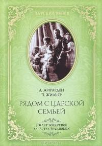 - Рядом с царской семьей (сборник)