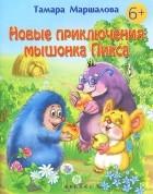 Тамара Маршалова - Новые приключения мышонка Пикса