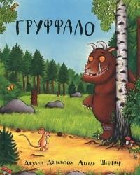 Джулия Дональдсон - Груффало