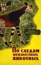 Бернар Эйвельманс - По следам неизвестных животных