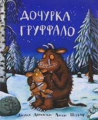 Джулия Дональдсон - Дочурка Груффало
