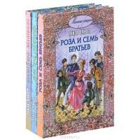 Луиза Мэй Олкотт - Маленькие женщины Луизы Олкотт (комплект из 3 книг)