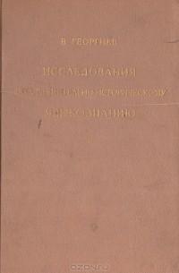 Георгиев В. - Исследования по сравнительно-историческому языкознанию