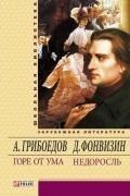 А. Грибоедов, Д. Фонвизин - Горе от ума. Недоросль