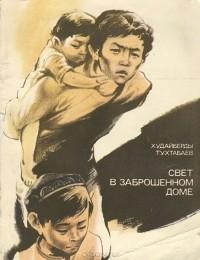 Худайберды Тухтабаев - Свет в заброшенном доме