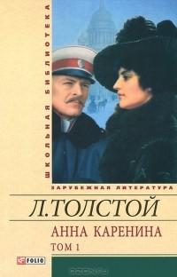 Л. Н. Толстой - Анна Каренина. В 2-х томах. Том 1