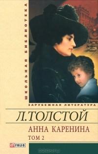 Л. Н. Толстой - Анна Каренина. В 2 томах. Том 2