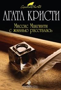 Агата Кристи - Миссис Макгинти с жизнью рассталась