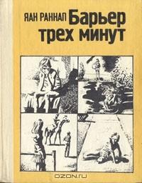 Яан Раннап - Барьер трех минут (сборник)