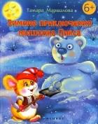 Тамара Маршалова - Зимние приключения мышонка Пикса
