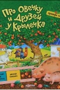 Игорь Лазарь - Про овечку и друзей у крылечка