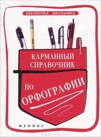 О. Е. Гайбарян - Карманный справочник по орфографии