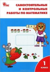 Решебник по математике 1 класс ситникова