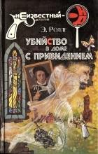 Элизабет Ролле - Убийство в доме с привидением (сборник)