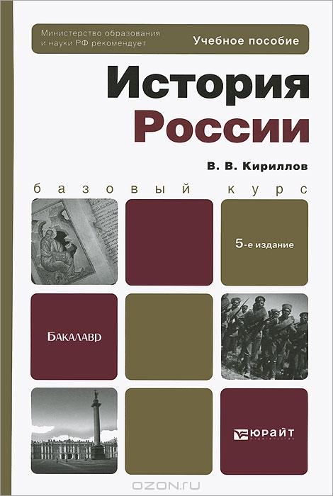 История России — В. В.