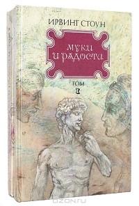Ирвинг Стоун - Муки и радости (комплект из 2 книг)