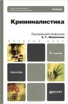 Александр Филиппов - Криминалистика