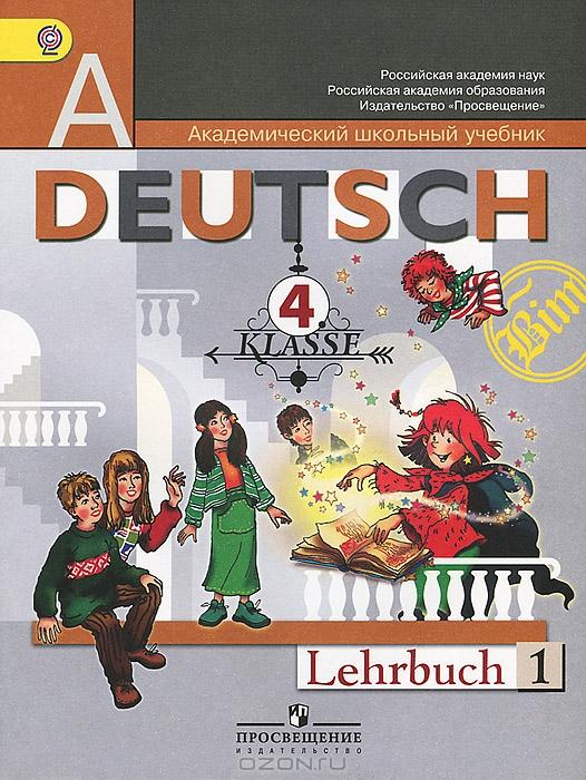 Решебник Немецкий Язык 4 Класс Скачать