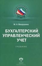 М. А. Вахрушина - Бухгалтерский управленческий учет