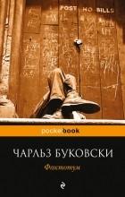 Чарльз Буковски - Фактотум