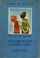 Виктор Драгунский — Красный шарик в синем небе
