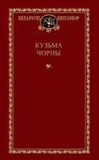 Кузьма Чорны - Выбраныя творы (сборник)
