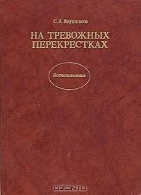 С. А. Ваупшассов - На тревожных перекрестках. Записки чекиста