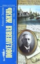 Алексей Зверев - Повседневная жизнь русского литературного Парижа. 1920 – 1940