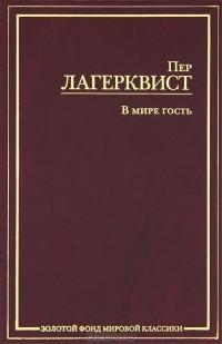 Пер Лагерквист - В мире гость (сборник)