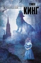 Стивен Кинг - Волки Кальи
