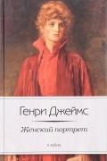 Генри Джеймс - Женский портрет