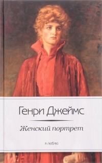 Генри джеймс женский портрет fb2