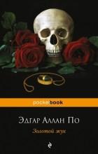 Эдгар Аллан По - «Золотой жук» и другие мистические истории (сборник)