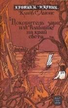 "Клайв С. Льюис - ""Покоритель зари"", или Плавание на край света"